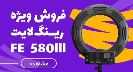 رینگ لایت حرفه ای Ring Light FE 580 III